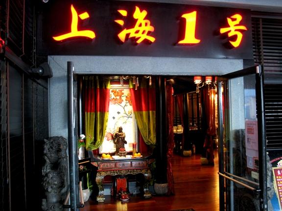 Shanghai #1 Seafood Village (Alhambra)