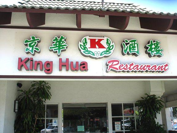 King Hua (2000 W Main St, Alhambra)