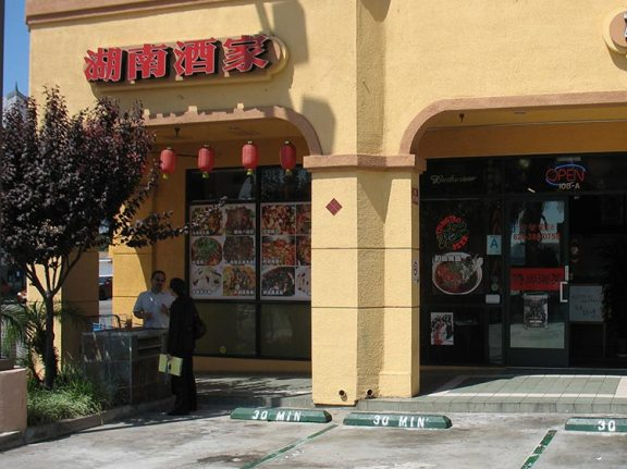 Hunan Style (529 E Valley Blvd, San Gabriel)