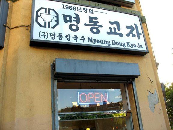 Myoung Dong Kyo Ja (3630 Wilshire Blvd, Los Angeles)