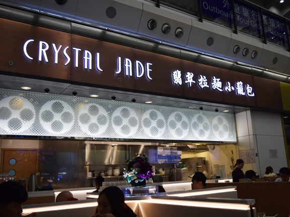 All international airports should have a Crystal Jade to welcome visitors.