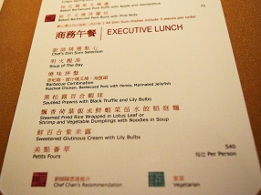 The set executive lunch while we were there.