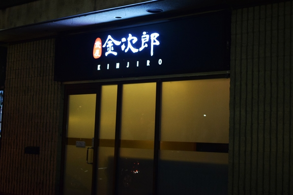 It is not hard to find Kinjiro. You go to the Honda Plaza and look for the crowds outside Sushi Gen; Kinjiro is right next door. There will be no crowds outside it because they are reservations-only, or at least they discourage walk-ins. (This picture was taken as we left; yes, we closed the place down.)
