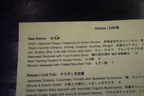 """The sake sorted you begin to look through the menu, which is divided into a number of short sections. You will also be given a """"specials"""" menu, which you should also look at closely."""