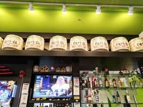 Masu, Apple Valley: More bar decor