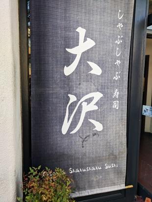 Osawa: Signage