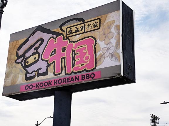 Oo-Kook: Signage