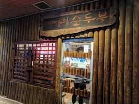 Beverly Soon Tofu: Entrance