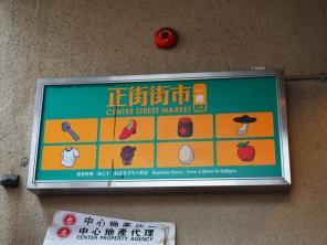 Centre Street Market, Sign