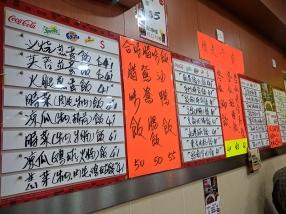 Kwan Kee, Wall menu