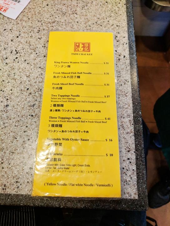 Tsim Chai Kee: Menu