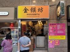 Hand-made Chinese hamburger