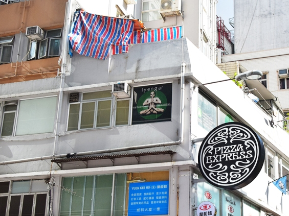 Hong Kong, 2018: Iyengar, Pizza Express