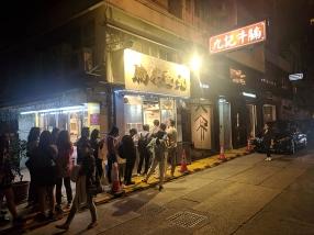 Hong Kong, 2018: Kau Kee line