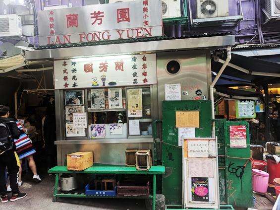 Lan Fong Yuen