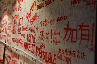 PMQ wall