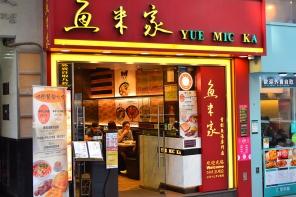 Hong Kong, 2018: Yue Mic Ka