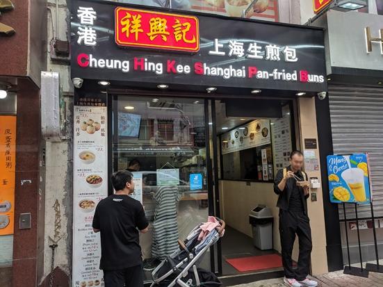 cheung hing kee