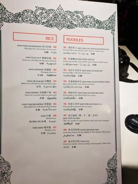 chilli club, menu--rice, noodles
