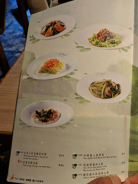 TeaWood, menu: Taiwanese dishes