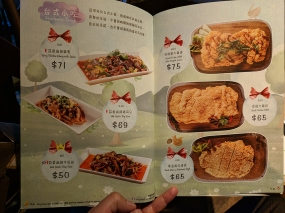 TeaWood, menu: Taiwanese snacks