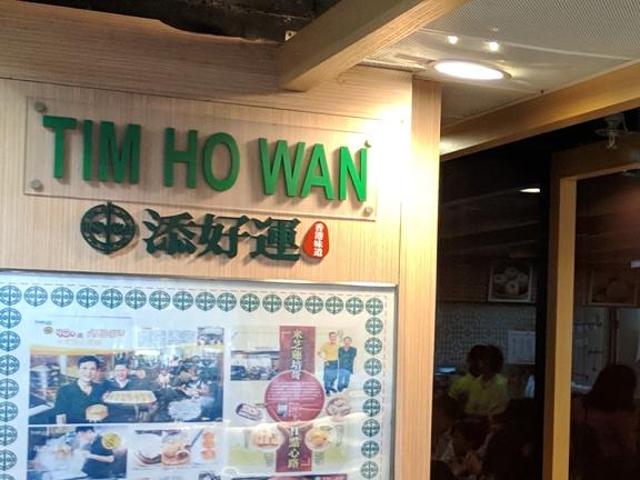 tim ho wan