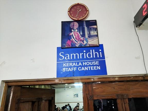Samridhi, Staff Canteen
