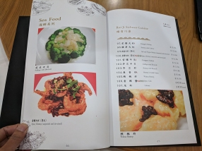 Rui Ji Sichuan, Menu, Seafood