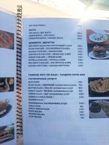 Blue Oasis, Menu, Sides, Dessert, Roti