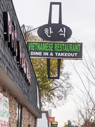 Pho Pasteur, Dine In and Takeout