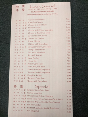 Szechuan Spice, Menu, Lunch Special:Specials